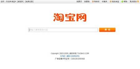 taobao phenomenon