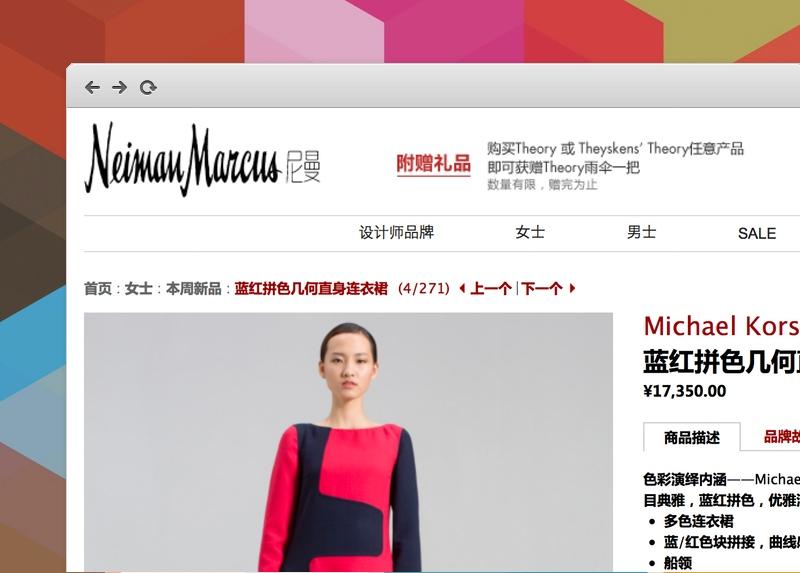 Neiman-Marcus-China