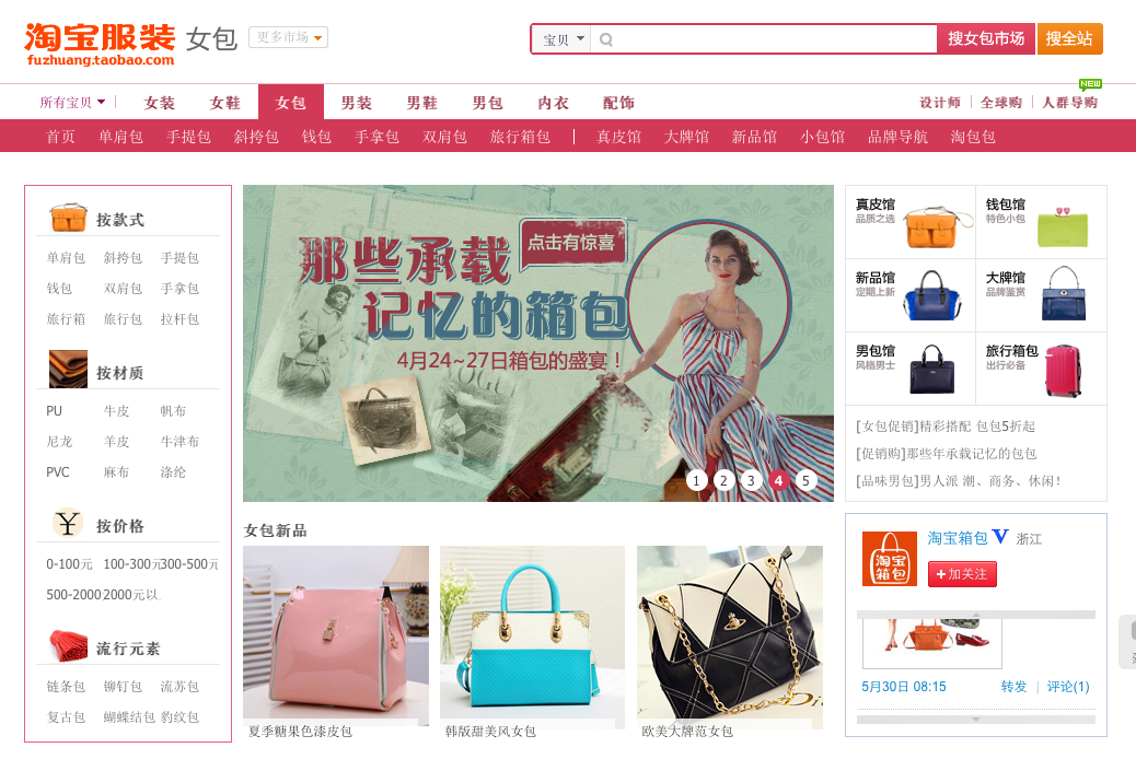 With eCommerce Surging In China, Who Needs Brick-And-Mortar?