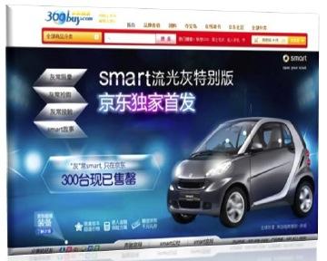 360 buy smart cars