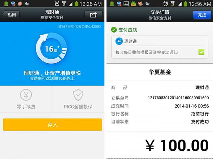 using WeChat for personal finance