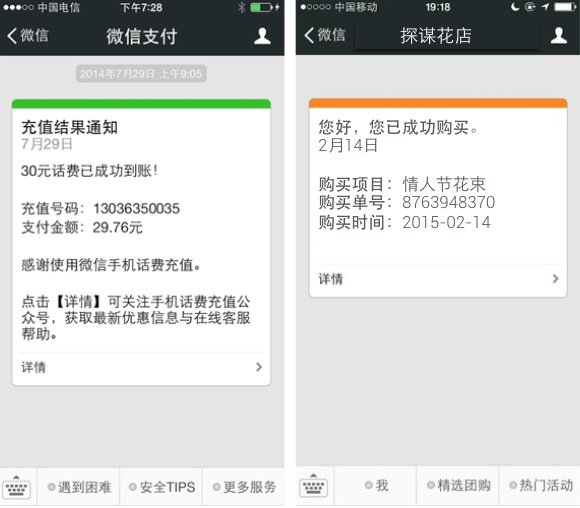 WeChat messaging