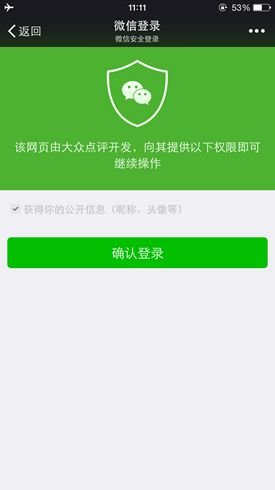 Authorization platform on WeChat