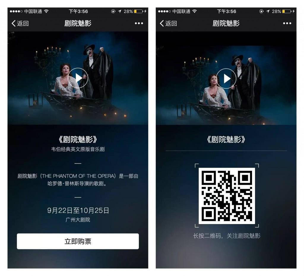 """The Phantom Of The Opera"" China Tour's WeChat account QR code."