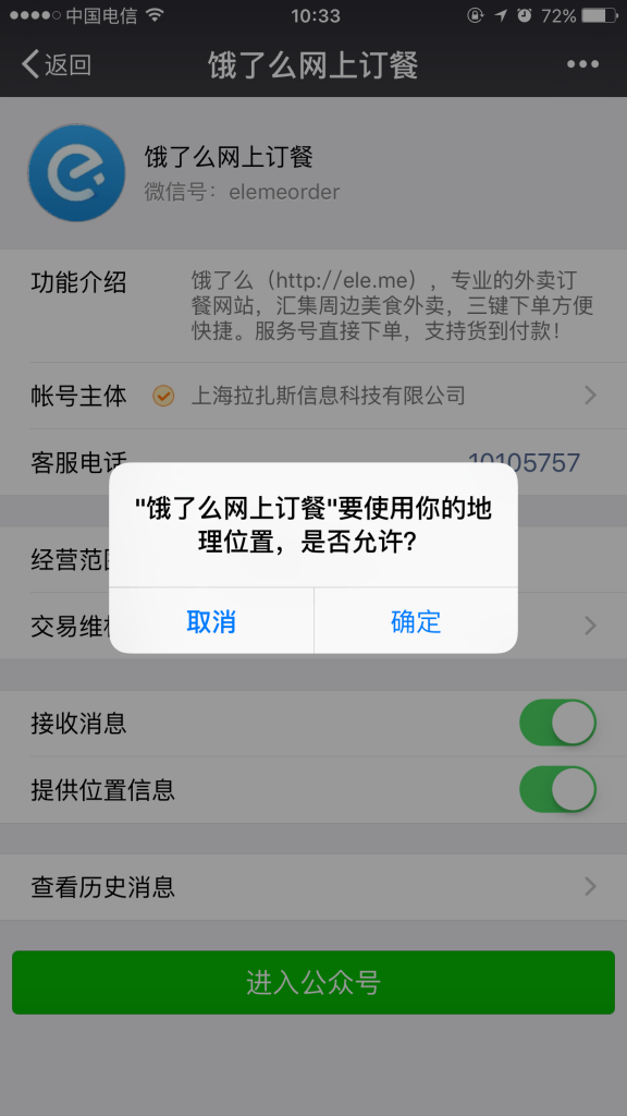Ele.Me, the food order & delivery app asking user's permission to access location info.