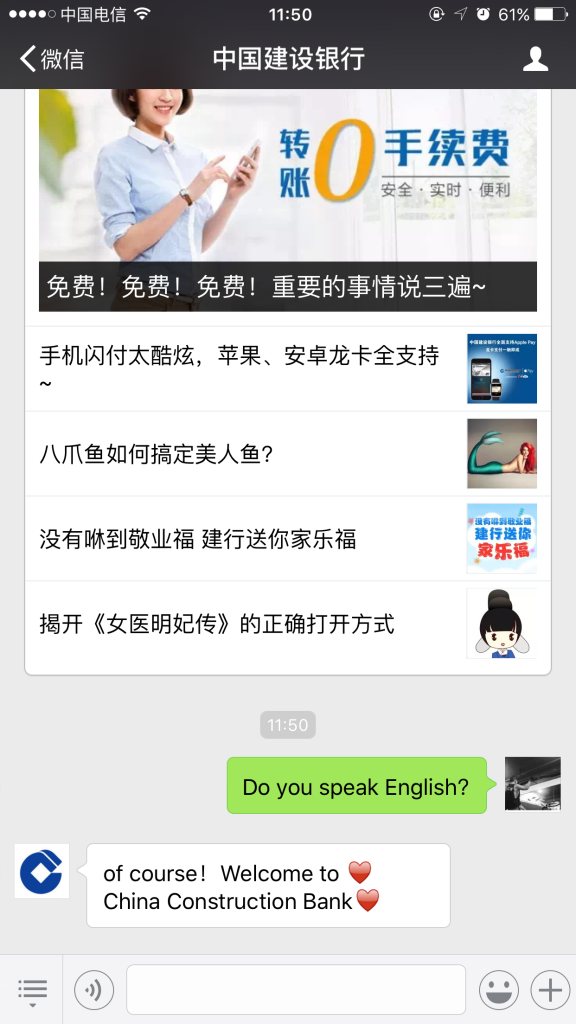 China Construction Bank's WeChat public account answering questions in English.