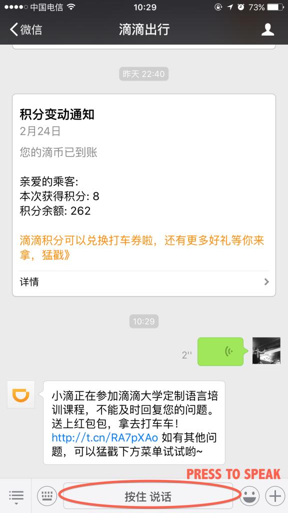 DIDI's WeChat service account voice recognition.