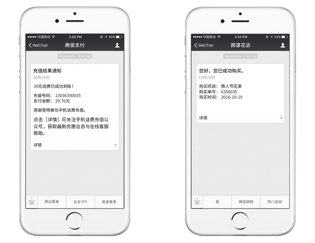 wechat messaging function TMO Group