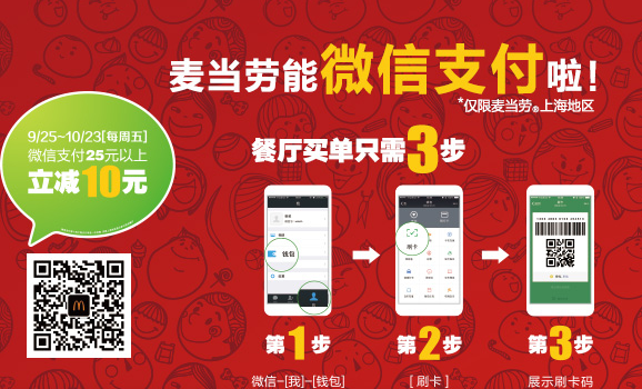 McDonald's allows customer to pay via WeChat Pay and provide discounts