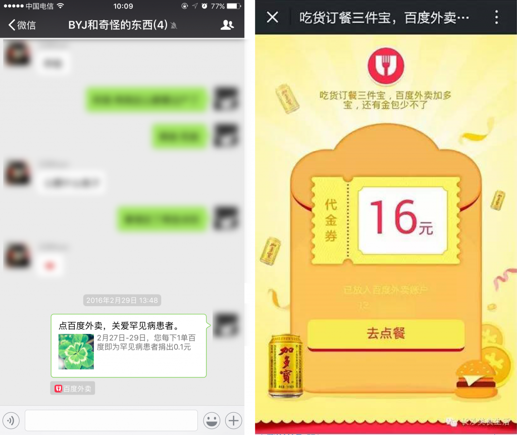"""""""Baidu Food Delivery"""" allows users to send coupons in group chat"""