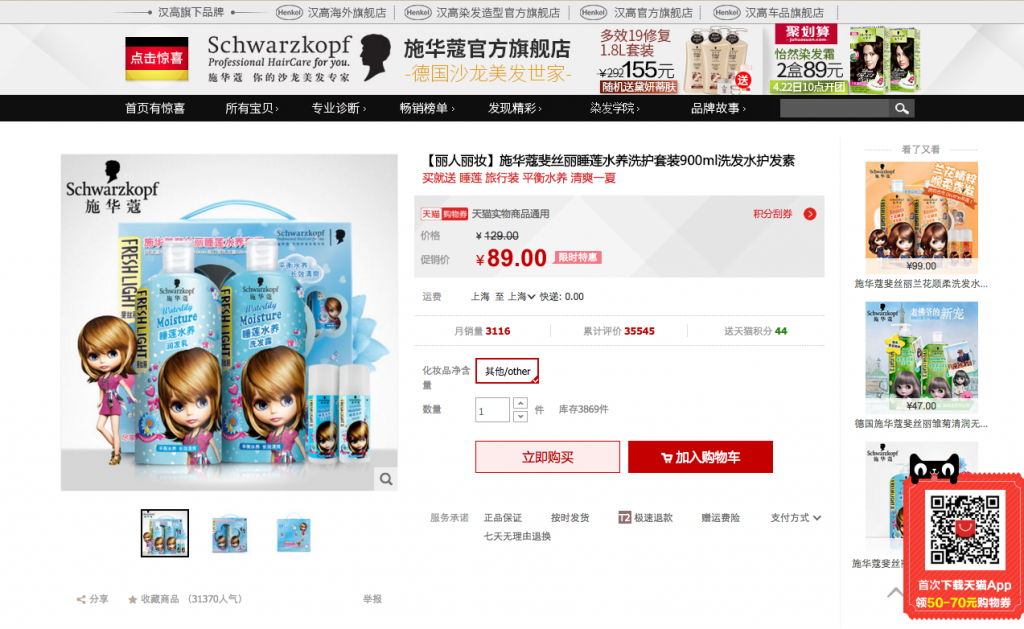 Chine eCommerce development 1
