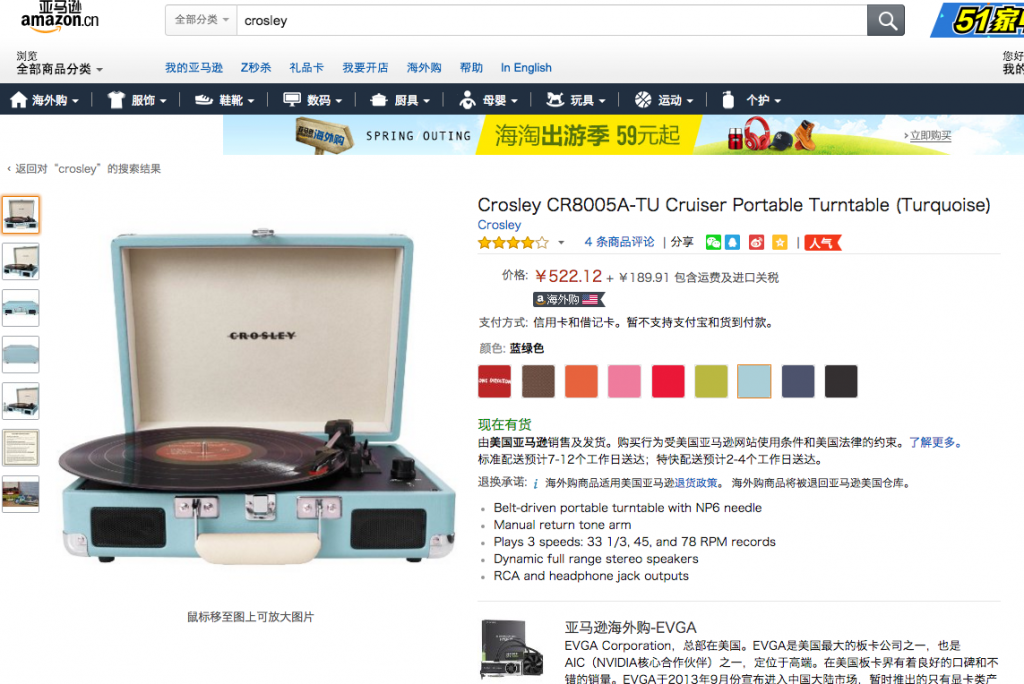China cross border eCommerce platform