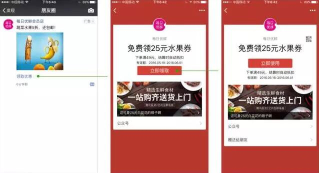 WeChat Moments Ad Coupon