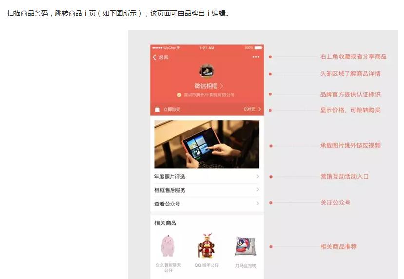 WeChat barcode scan