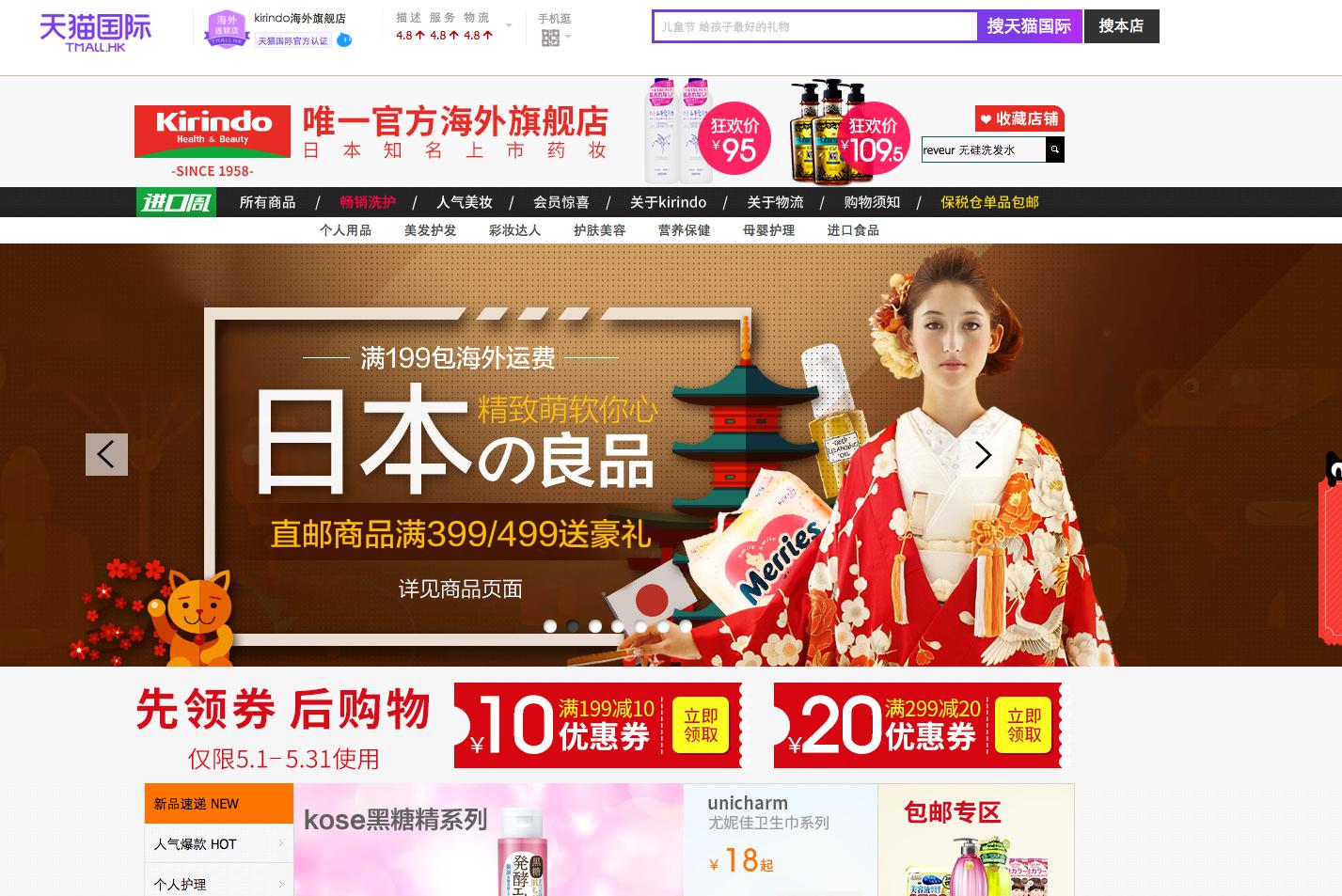 Japan brand China eCommerce