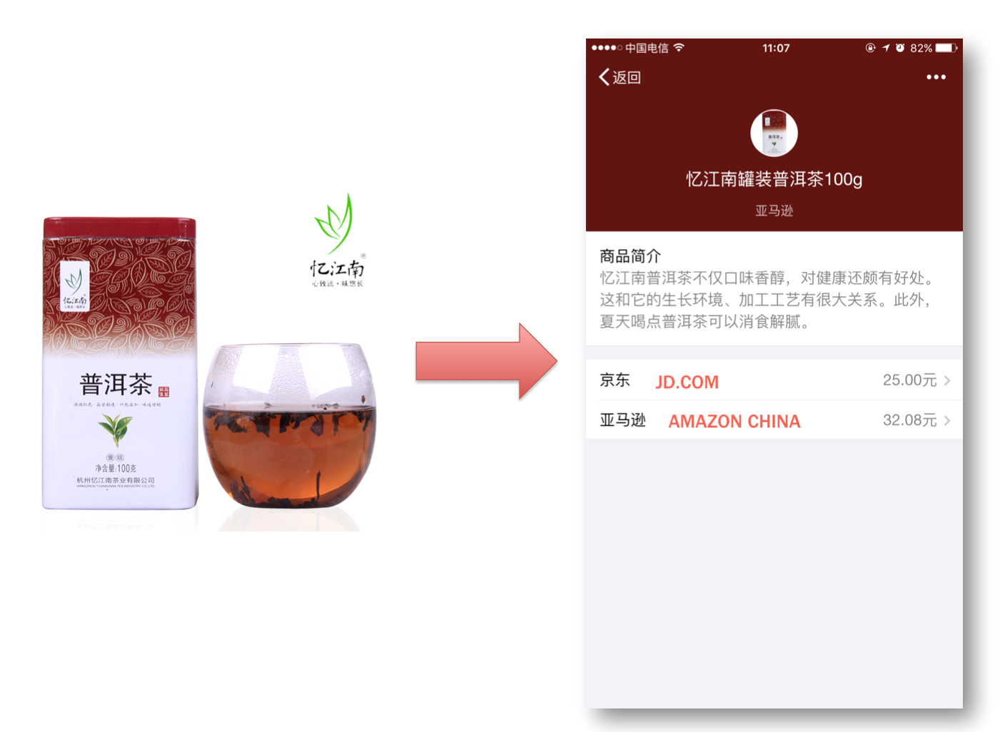 WeChat eCommerce barcode scan