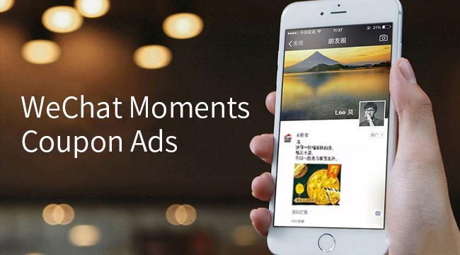 collecting coupon in wechat moments  new ad format for