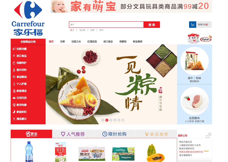 Carrefour Beijing O2O eCommerce