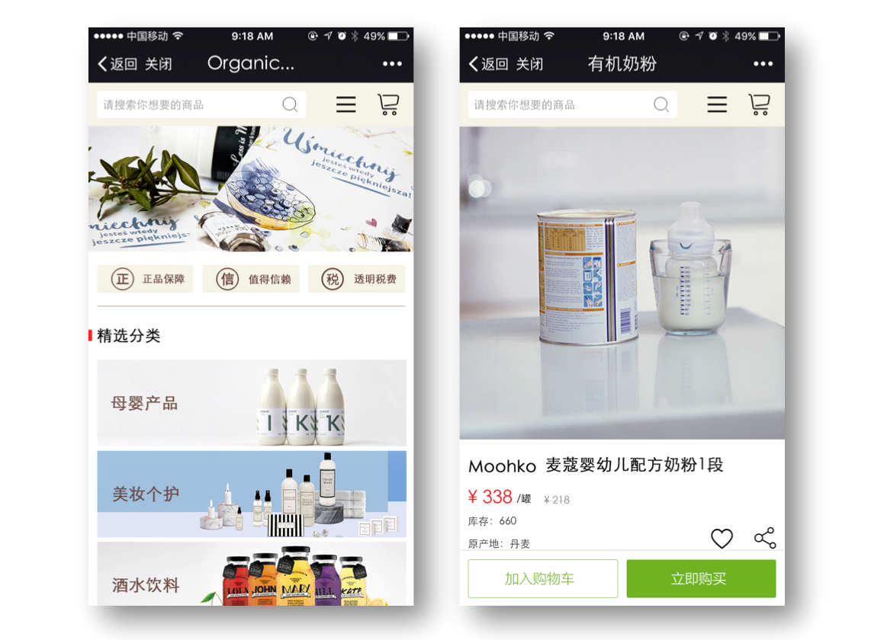 Organic Nordic WeChat eCommerce WeChat Shop TMO Group