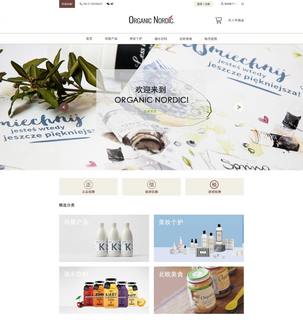 ORGANIC NORDIC ECOMMERCE WEBSITE DEVELOPMENT CHINA