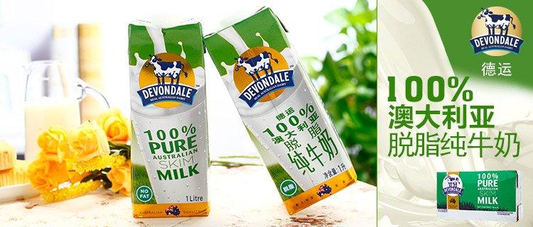 Devondale australian milk cross border eCommerce in China