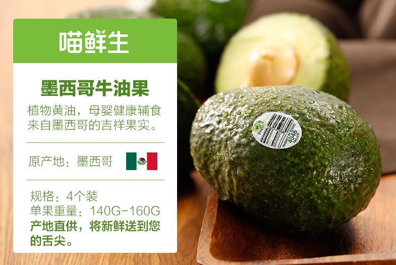 China Foreign Grocery/Fresh Food on Cross Border eCommerce