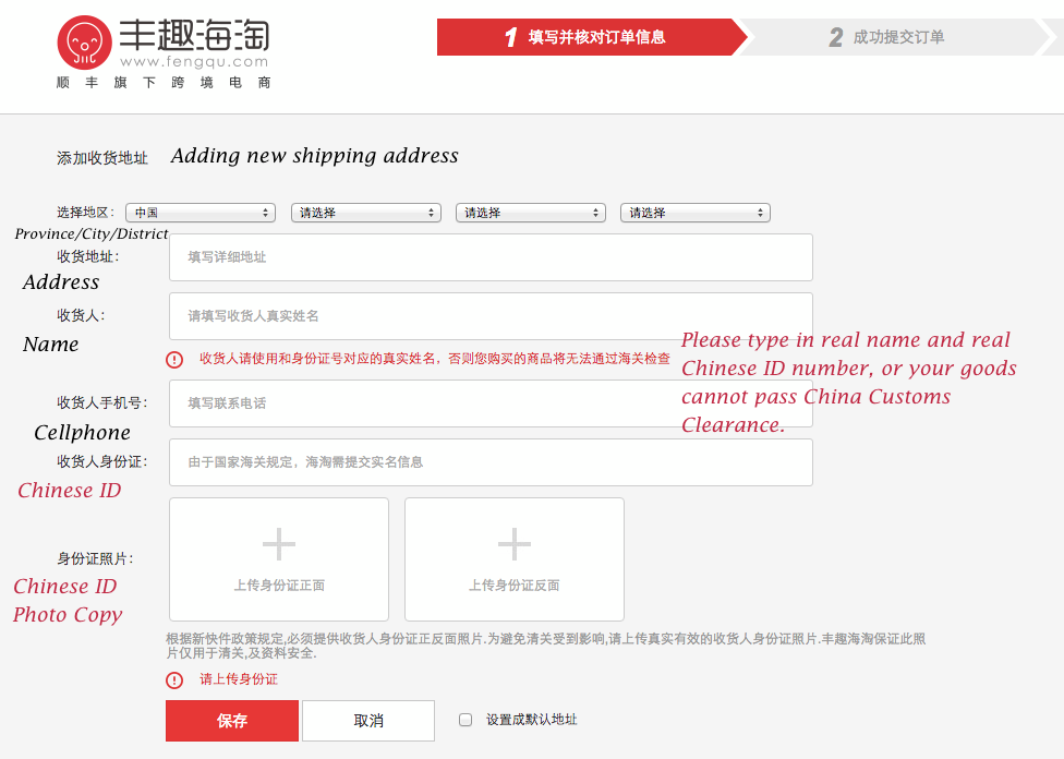 cross border eCommerce China Chinese ID validation