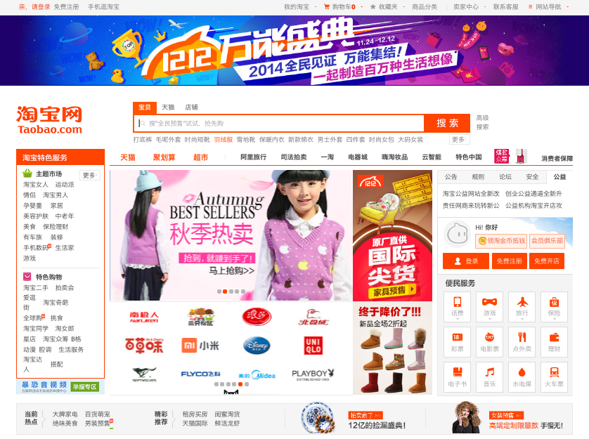 3 Keywords to Reflect the Future of Cross Border eCommerce in China