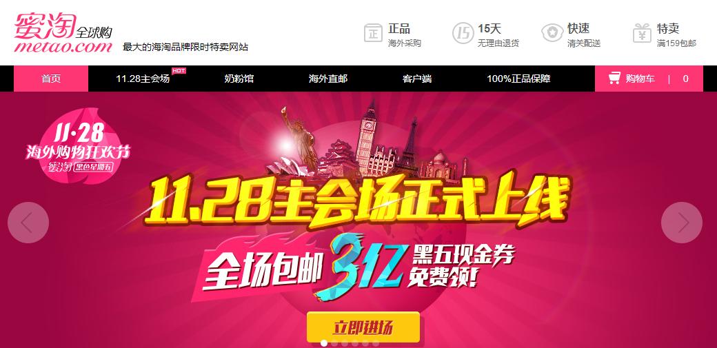cross border eCommerce in China failed