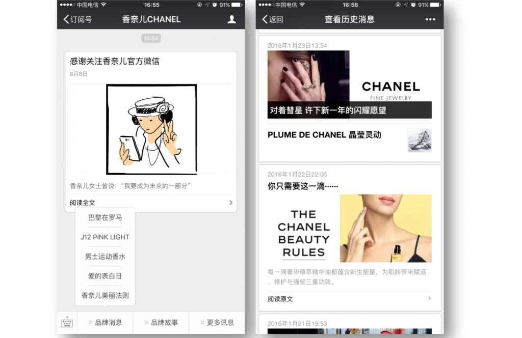 Dior WeChat eCommerce Luxury Brand WeChat China