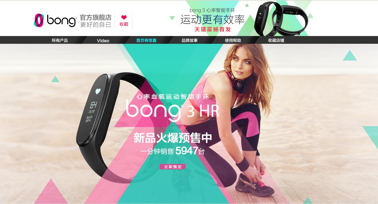 No.1 buzzword china ecommerce baokuan