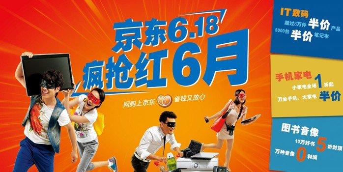 JD 618 eCommerce online shopping festival