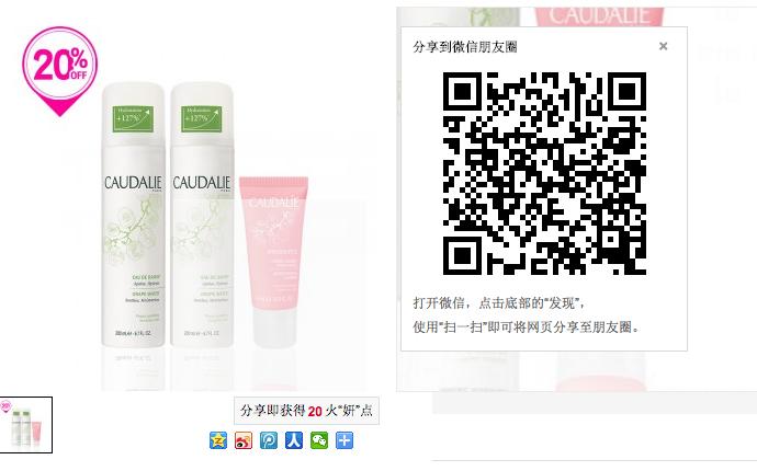 social sharing China social commerce development