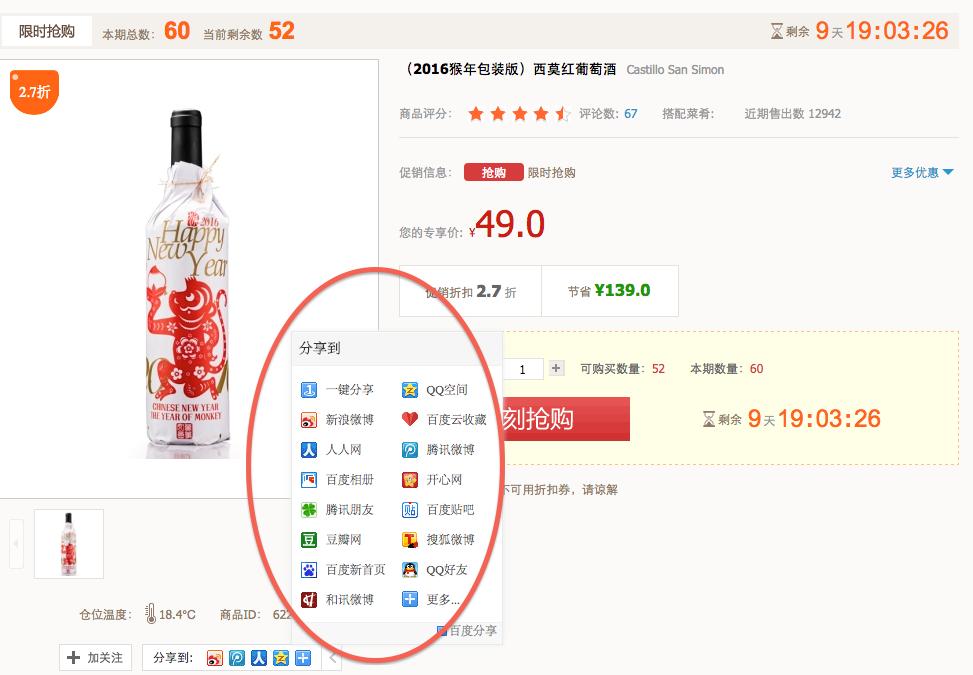 SOCIAL SHARE BUTTON CHINA ECOMMERCE DEVELOPMENT