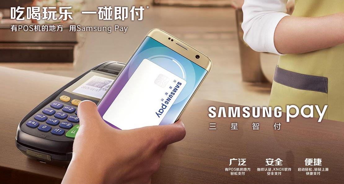 Samsung Pay China