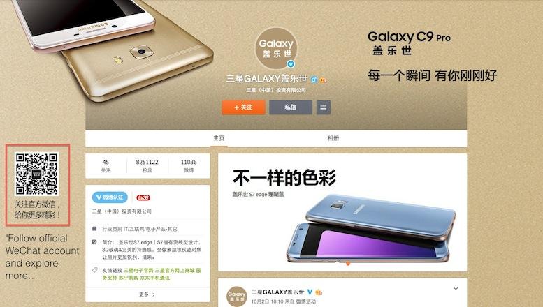Samsung weibo