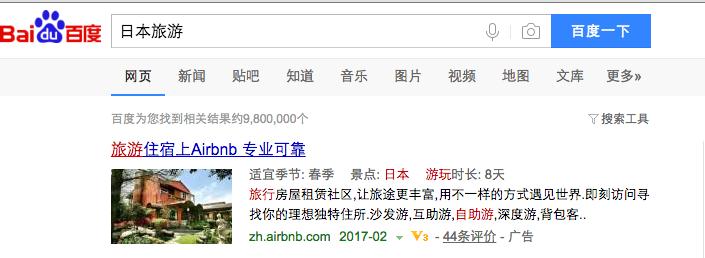 AirBNB Baidu PPC