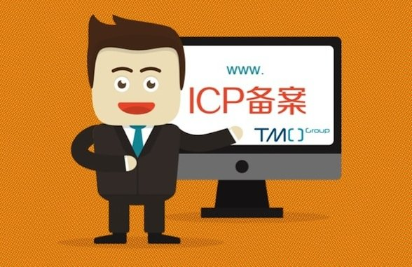 ICP Beian eCommerce Solution China TMO Group