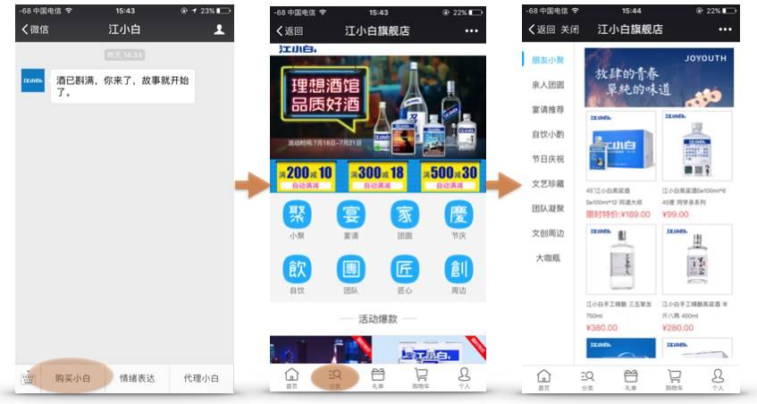 WeChat-store-jiangxiaobai-TMO
