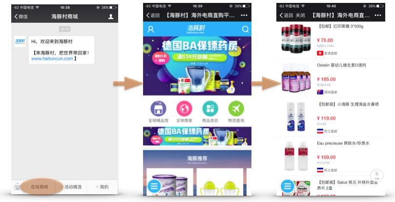 WeChat-Store-Platform-HaiTunCun-WeChat-Store-tmo
