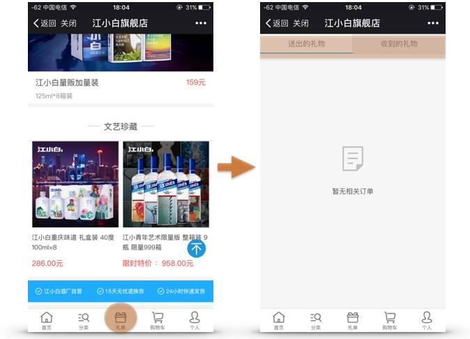 Jiangxiaobai-wechat-store-gift-tmo