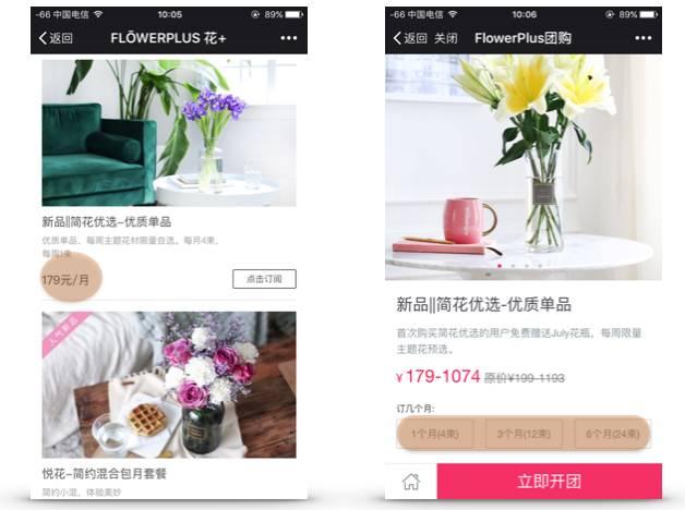 FlowerPlus-Wechat-store-tmo