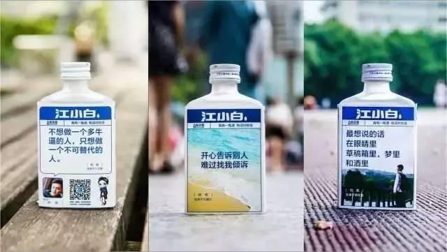 Jiangxiaobai-bottle