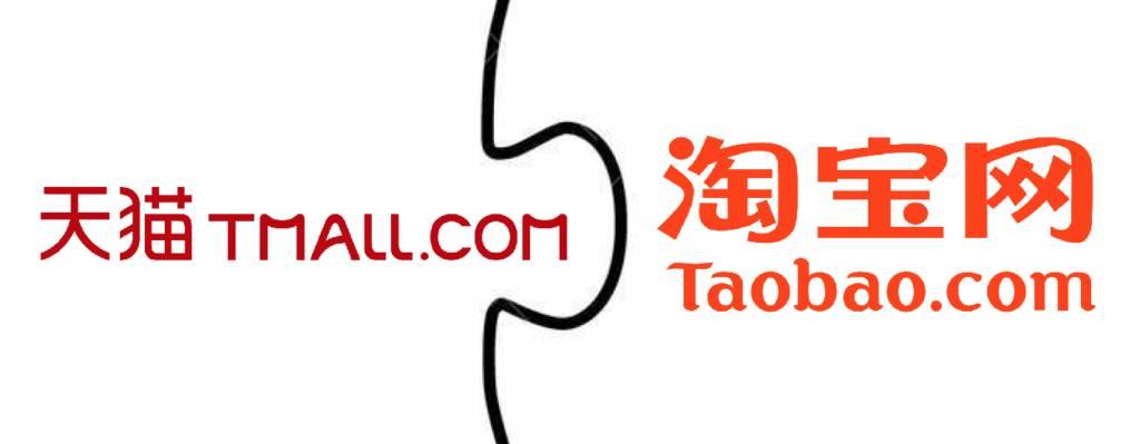 eCommerce-china-trend-tmo