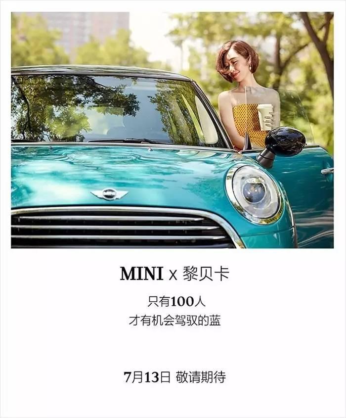 KOL-WeChat-Campaign-China-MINI-TMO