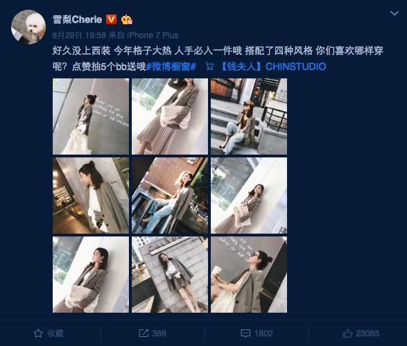 Cherie-weibo-fashion-china-kol-tmo