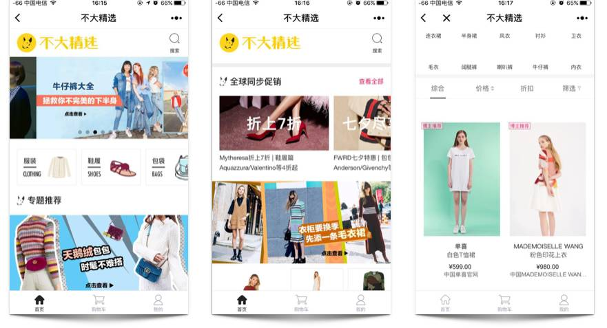gogoboi-look-app-fashion-china-kol-tmo