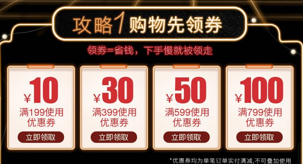 Singles-day-china-2017-coupon