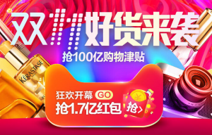 Singles' Day 2017 in China: Top 5 Beauty Brands Pre-sales Result