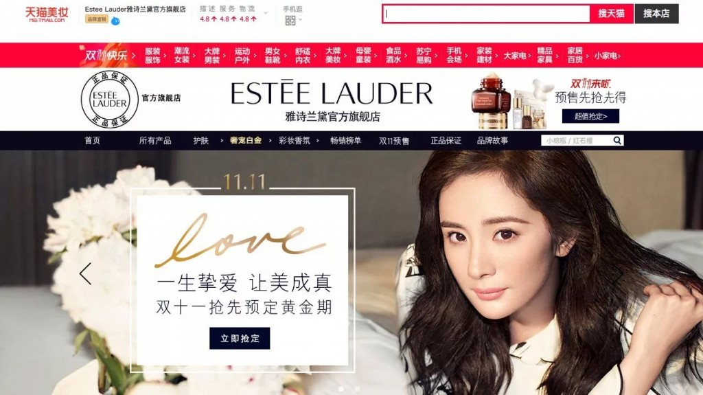 Singles-day-china-2017-estee-lauder-beauty-Mini-yang